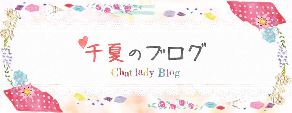 チャットレディ 千夏のブログ